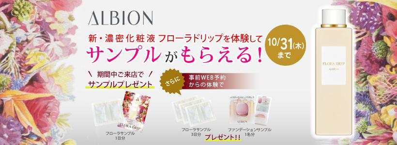 アルビオン 新・濃密化粧品フローラドリップを体験してサンプルがもらえる