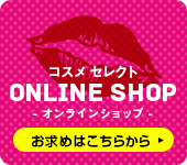 COSME SELECT ONLINE SHOP